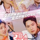 Risky Romance Episode 31 – 32 END