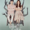 Lovely Horribly Episode 31 – 32 END