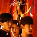 The Guest Episode 16 END