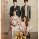 Mama Fairy and the Woodcutter Episode 16