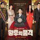 The Last Empress Episode 51 – 52
