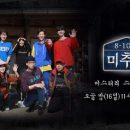 Village Survival, The Eight Season 2 Episode 06