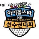 2019 Idol Star Athletics Championships Episode 02