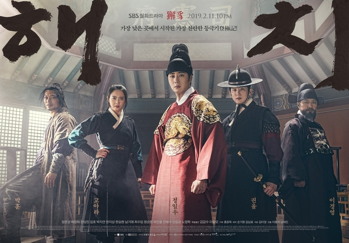 - Haechi Episode 47 – 48 END