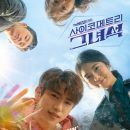 He is Psychometric Episode 16 END