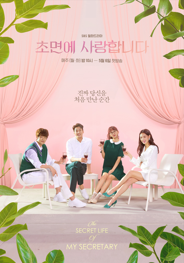 - The Secret Life of My Secretary Episode 31 – 32