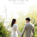 The Wind Blows Episode 15