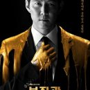 Chief of Staff (Aide) Episode 10