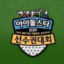 Idol Star Athletics Championships ~2019 Chuseok~ Episode 04 – 06