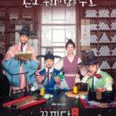 Flower Crew: Joseon Marriage Agency Episode 16 END