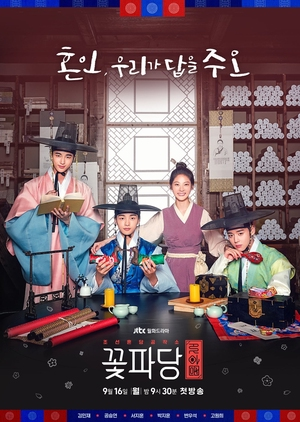 - Flower Crew: Joseon Marriage Agency Episode 16 END