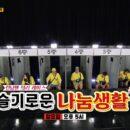 Running Man Episode 508