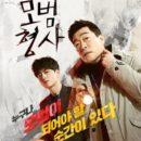 The Good Detective Episode 11