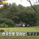 Running Man Episode 530