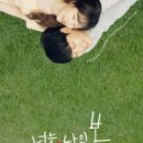 You Are My Spring Episode 08